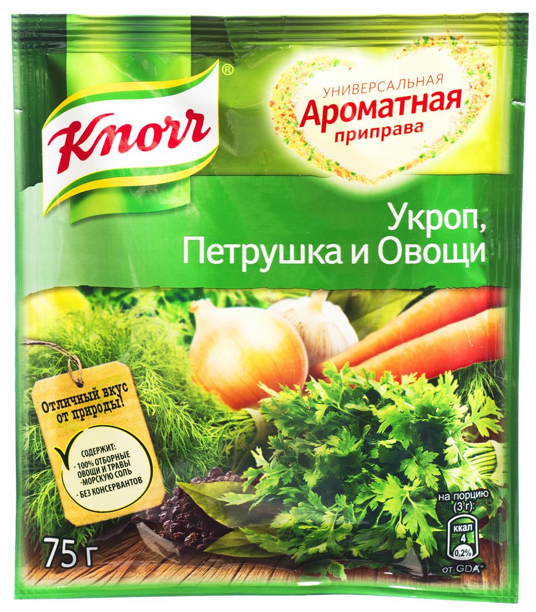 Knorr Ароматная приправа, 75 г20243854Выращенные с любовью натуральные спелые овощи мы дополнили знакомыми травами: укропом и петрушкой. Добавьте Ароматную приправу, и кухню наполнит пикантный аромат свежей зелени! Правильные пропорции любимых трав в сочетании с полезной морской солью в составе придадут вашим блюдам сбалансированный вкус. Всем привычное и любимое сочетание укропа и петрушки уходит корнями в исконно русские рецепты наших прабабушек. У каждой хозяйки есть под рукой эти две травки для дополнения и украшения салатов, супов и гарниров. Молодые побеги укропа добавляют в горячие и холодные блюда. Его листья и стебли придают еде освежающий вкус и летний аромат. Если ароматный укроп — северная приправа, то петрушка — южная. Основной ее аромат находится в стеблях, а не в листьях, поэтому для супов, гарниров и вторых блюд ее издавна используют в сушеном виде. Особенно подходит петрушка к рыбным блюдам, придавая нежному рыбному мясу пряный вкус и аромат. Когда овощи и...