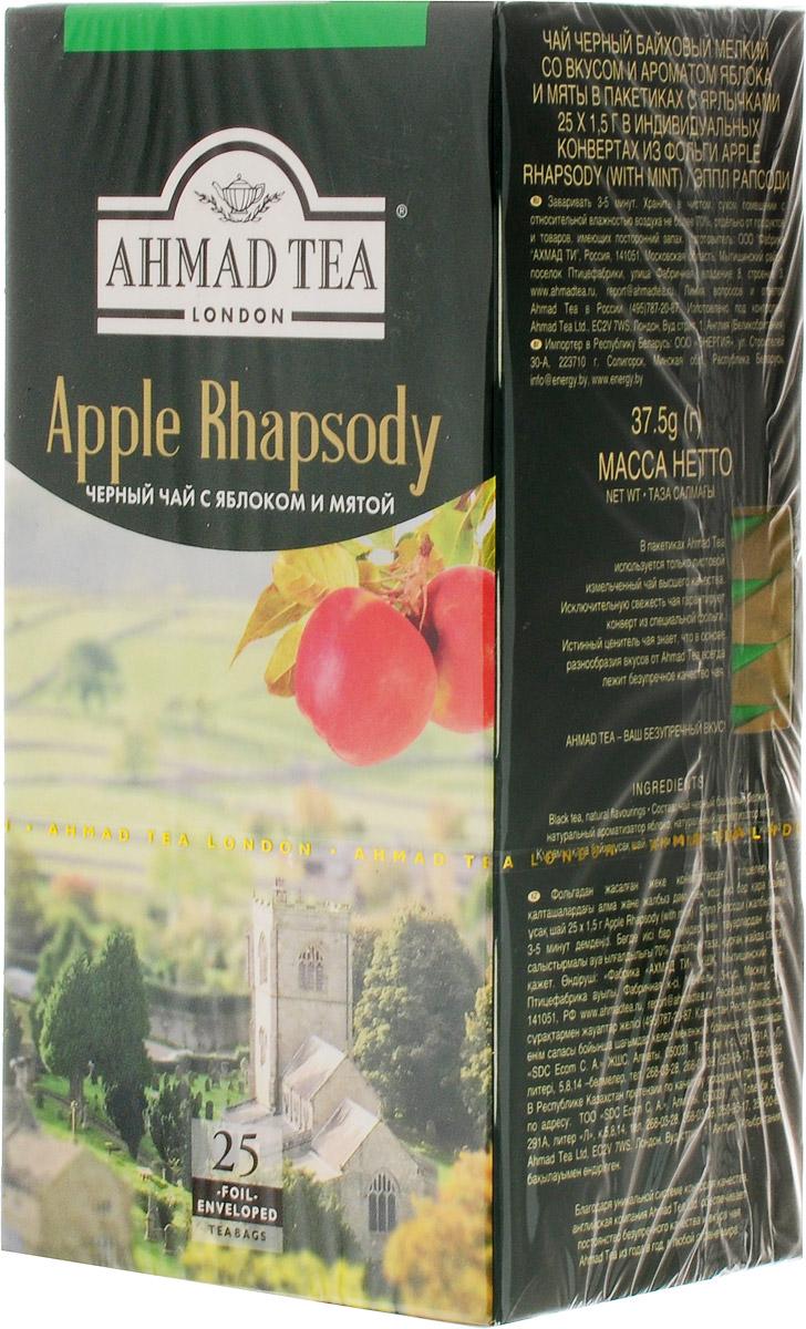 Ahmad Tea Apple Rhapsody черный чай с яблоком и мятой 25 шт1654-1В царственном букете Эппл Рапсоди гармонично сочетаются зеленое яблоко и сладкая садовая мята. Яблочная кислинка вторит мятному обволакивающему аромату в глубоком бархатном вкусе черного чая.