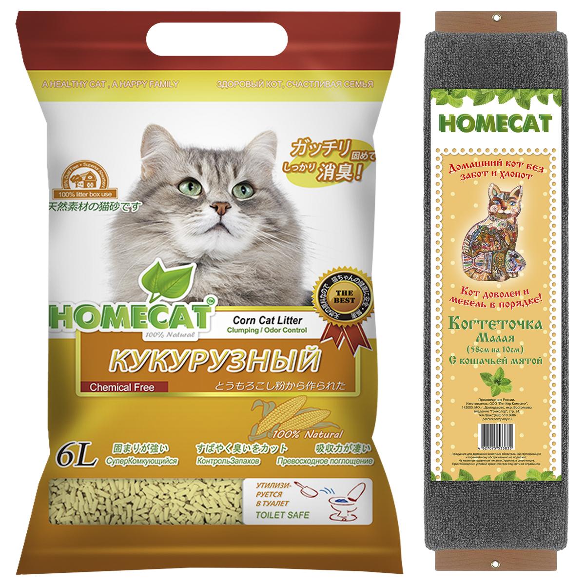 Наполнитель комкующийся HomeCat Эколайн. Кукурузный, 6 л + когтеточка HomeCat65417Наполнитель HomeCat - экологически чистый, безопасный и на 100% биоразлагаемый, изготовленный из растительного сырья комкующийся наполнитель для кошачьих туалетов. С повышенной способностью водопоглощения и блокирования запаха. Безопасен для животного и человека. Поддерживает чистоту кошачьего туалета длительное время, подавляет запах, предотвращает рост бактерий.Обладает повышенным абсорбирующими свойствами, отлично удерживает влагу и запах внутри комка. Легкое удаление комков. Сверхнизкое содержание пыли. Натуральное сырье характеризуется приятной мягкостью и максимальным отсутствием пыли, обеспечивает приятные ощущения для кошачьих лап и органов дыхания. При производстве используется термообработка для уничтожения вредных микроорганизмов. Проходит несколько тестов безопасности. Добавление натуральных ароматизаторов позволяет долго поддерживать приятный аромат наполнителя. Вакуумная упаковка предотвращает появление бактерий и микроорганизмов. Сверхбыстрое образование комка, который...