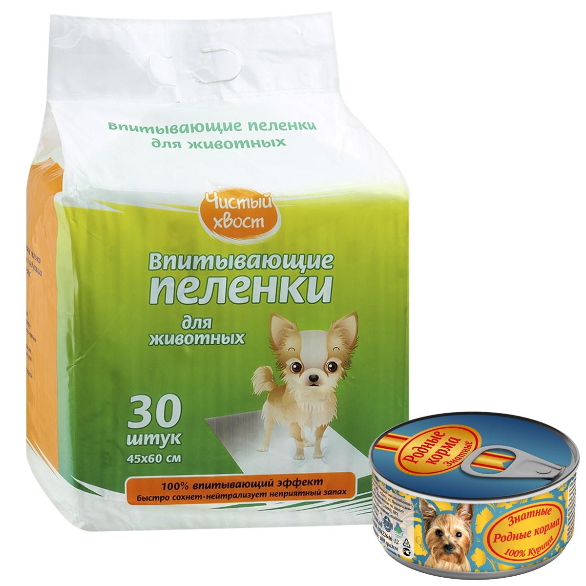 Впитывающие пеленки для животных Чистый хвост, 60х45 см, 30 шт + ПОДАРОК: Консервы для собак Родные корма Знатные, 100 % Курица, 100 г65421Пелёнки обладают 100% впитывающим эффектом. Нейтрализуют запах. Специальная защита от протекания. Имеют ненавязчивый привлекающий аромат. Без мокрых следов. Быстрое высыхание обеспечивает длительное их использование + ПОДАРОК Консервы РОДНЫЕ КОРМА Знатные 100 % Курица для собак 100 г
