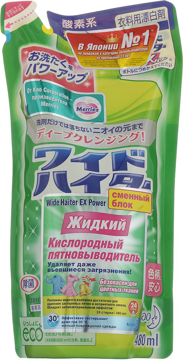 Пятновыводитель Wide Haiter EX Power, жидкий, кислородный, сменный блок, 480 мл62030202Пятновыводитель Wide Haiter EX Power подходит для стирки белых, темных и цветных тканей (хлопок, лен, синтетика, шерсть, шелк). Обеспечивает белизну белых вещей и яркость цветных. Эффективно удаляет загрязнения и убивает микробы в холодной воде. Удаляет даже въевшиеся загрязнения. Обладает длительным антибактериальным и дезодорирующим эффектом. Глубоко проникает в волокна тканей и устраняет загрязнения и бактерии, вызывающие неприятный запах. Можно использовать как на отдельных загрязненных участках, так и добавлять во время стирки в стиральной машине. Не содержит агрессивных химикатов (например, хлор), имеет нежный аромат. Используйте сменный блок, если у вас есть бутылка от жидкого кислородного пятновыводителя Wide Haiter EX Power. Товар сертифицирован.