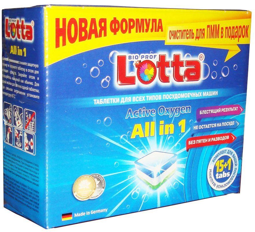 Таблетки для посудомоечных машин Lotta All in 1, в не растворимой оболочке, 15 шт4660002310802Таблетки для посудомоечных машин Lotta All in 1, в не растворимой оболочке, 15 шт