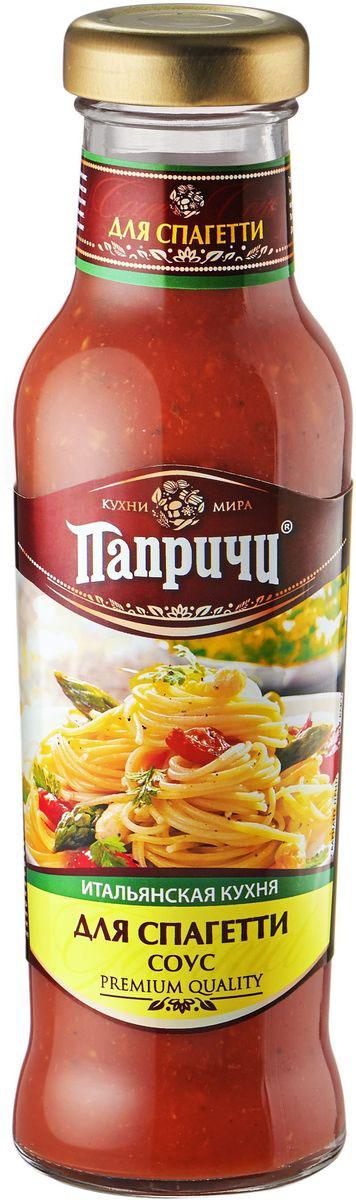 Папричи cоуc для cпагетти, 320 г4607041130060Соус Для спагетти - соус итальянской кухни украсит спагетти и мясные блюда.