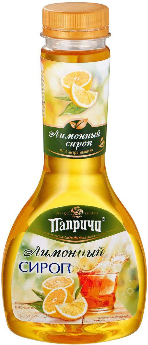 Папричи cироп лимонный, 330 мл