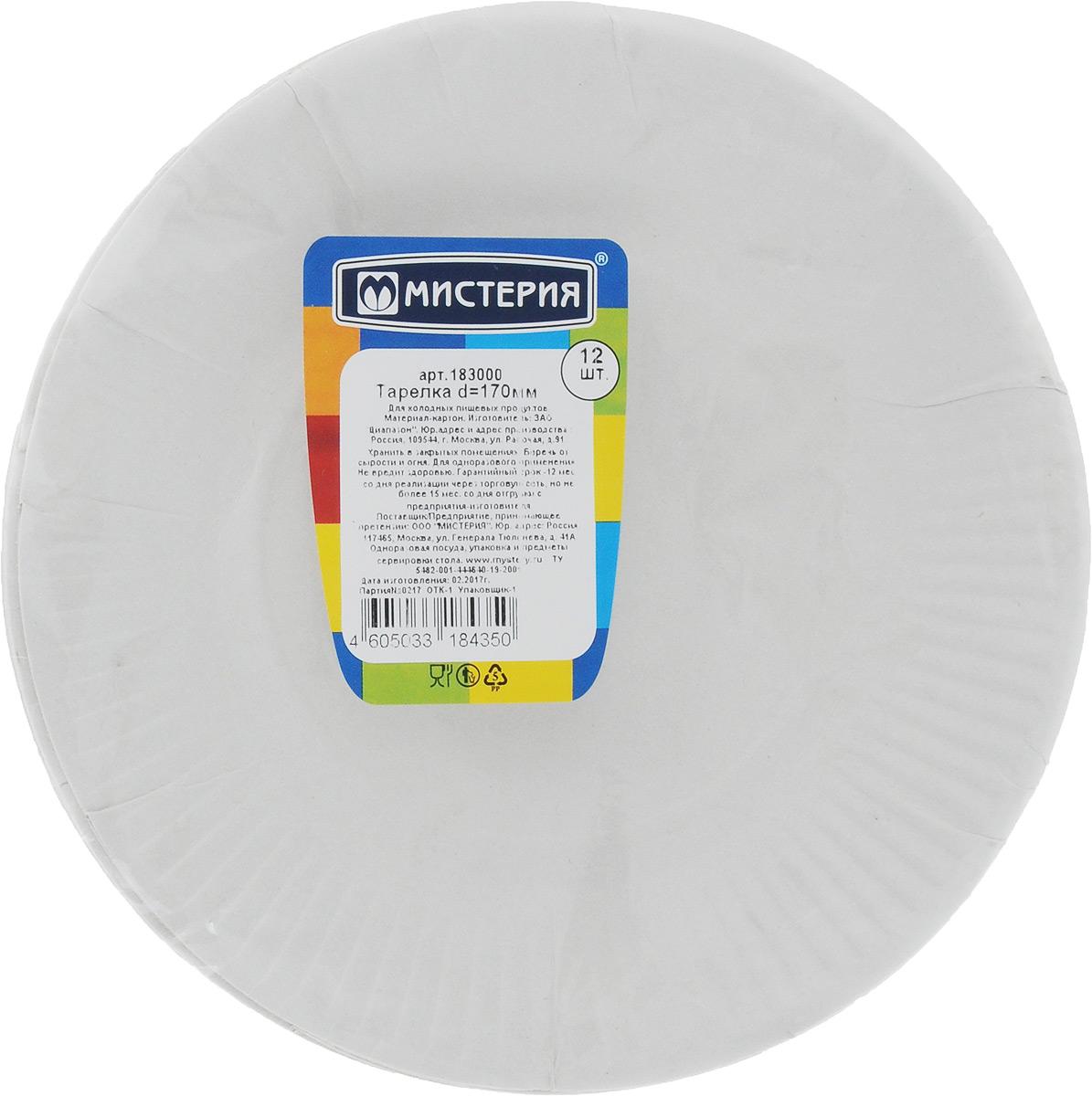 Набор одноразовых тарелок Мистерия, диаметр 17 см, 12 шт183000Набор Мистерия состоит из 12 круглых тарелок, выполненных из картона и предназначенных для одноразового использования. Одноразовые тарелки будут незаменимы при поездках на природу, пикниках и других мероприятиях. Они не займут много места, легки и самое главное - после использования их не надо мыть. Диаметр тарелки (по верхнему краю): 17 см. Высота тарелки: 1,5 см.