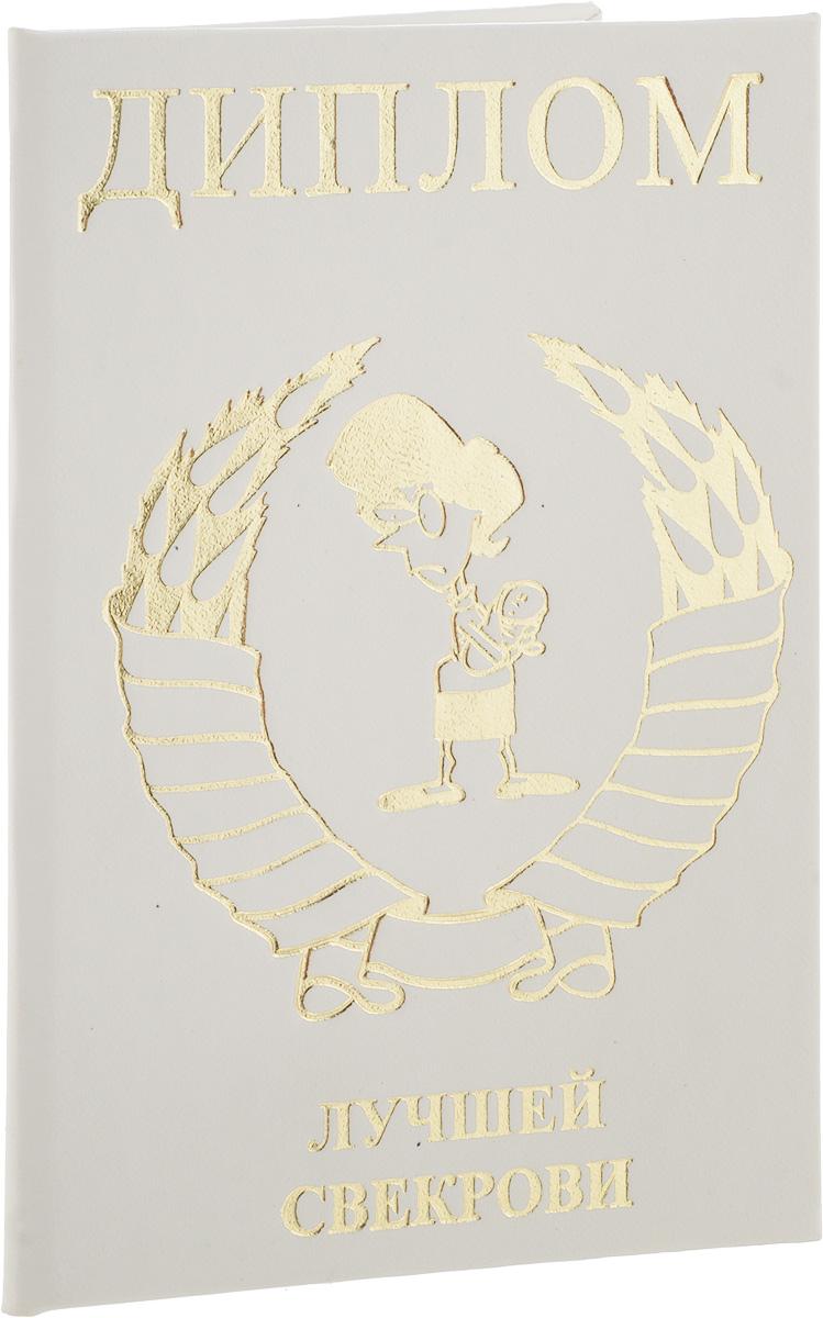 Диплом сувенирный Эврика Лучшей свекрови, A6, цвет: молочный, золотистый. 9347093470_белыйДиплом сувенирный Эврика Лучшей свекрови, выполненный из плотного картона, искусственной кожи и бумаги, полиграфически оформлен и украшен золотистым тиснением. Красочно декорированный наградной диплом с шутливым поздравлением станет прекрасным дополнением к подарку, подскажет идею застольной речи или тоста, поможет выразить теплые чувства к адресату.