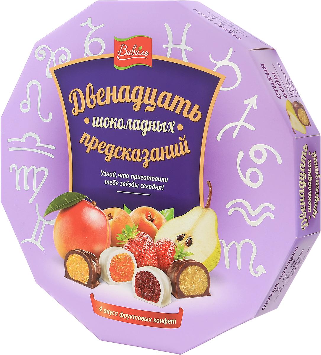 Виваль набор конфет 12 шоколадных предсказаний, 220 г4620000677512Ассорти конфет «Двенадцать шоколадных предсказаний» отличается оригинальной идеей развлечения. В коробке двенадцать конфет, соответствующих каждому знаку зодиака. Под каждой конфетой любители сладкого найдут уникальное предсказание на ближайшее будущее. Покупателей порадует не только интерактивная упаковка, но и оригинальные вкусы продукта. Набор ассорти шоколадного гороскопа представлен наиболее популярными вкусами конфет ТМ «Виваль»: груша и манго в шоколадной глазури, клубника и абрикос в белой шоколадной глазури.
