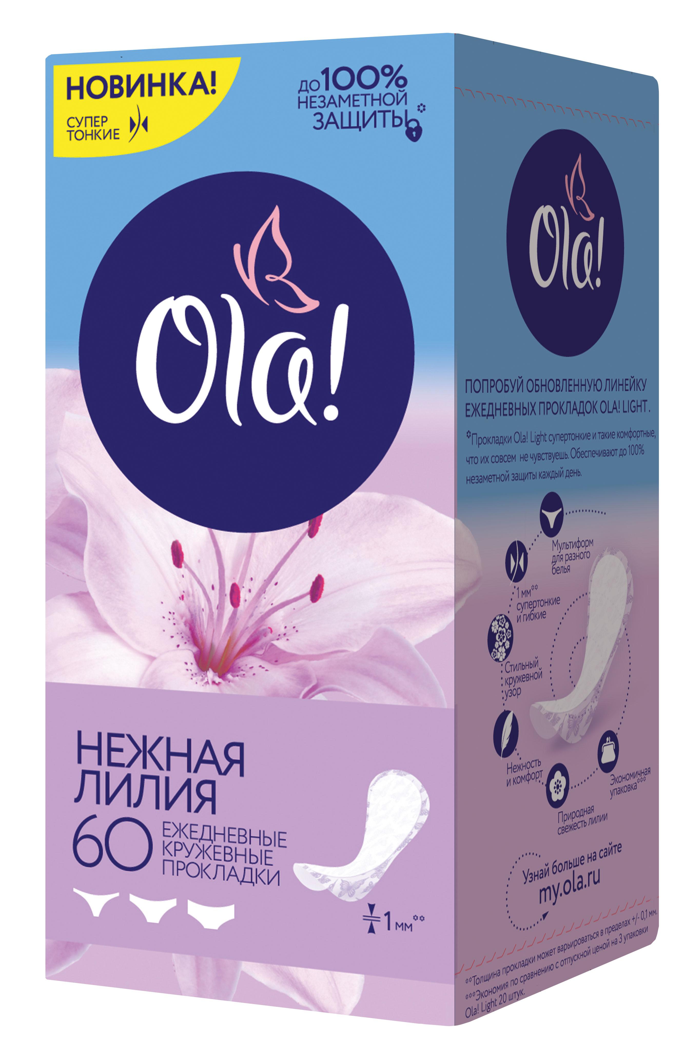 Ola! Light прокладки ежедневные тонкие стринг-мультиформ аромат Нежная лилия уп.6011992Новая линейка тонких ежедневных прокладок Ola! Light – это высококачественная продукция, отвечающая требованиям современной женщины: • Мультиформ – прокладки подходят для любого типа белья, что обеспечивает дополнительное удобство использования. • Толщина прокладки 1 мм – прокладки такие тонкие и гибкие, что совсем их не чувствуешь. • Стильный кружевной узор на оборотной стороне прокладки. • Нежная шелковистая поверхность прокладки – для самой чувствительной кожи. • Лёгкий аромат лилии подарит ощущение свежести на каждый день.