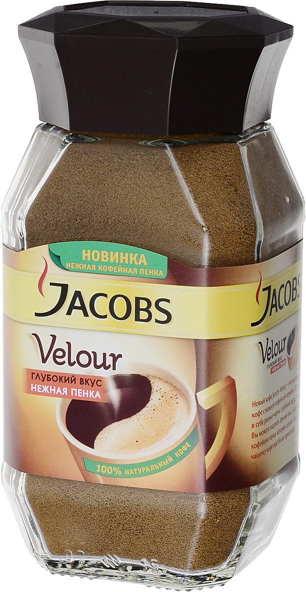 Jacobs Velour кофе растворимый, 95 г658435Растворимый кофе Jacobs Velour с нежной кофейной пенкой сочетает в себе разные черты; глубокий вкус, с которыми вы можете ощутить прилив сил, и нежную кофейную пенку, которая сделает вашу чашечку кофе еще более приятной. Благодаря уникальной технологии, кофейные гранулы Jacobs Velour имеют особую пористую структуру. При их заваривании вода высвобождает из гранул пузырьки воздуха, и они создают на поверхности напитка нежную и стойкую кофейную пенку, которая держится до 5 минут!
