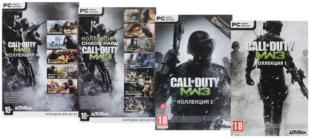 Call of Duty: Modern Warfare 3. Сборник дополнений