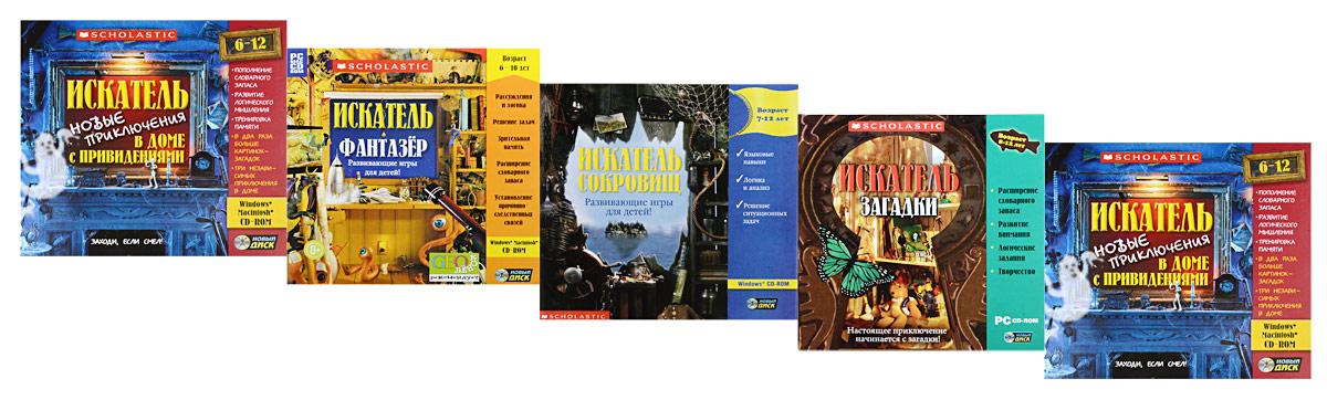 """Золотая коллекция игр серии """"Искатель"""", Новый Диск / Scholastic"""