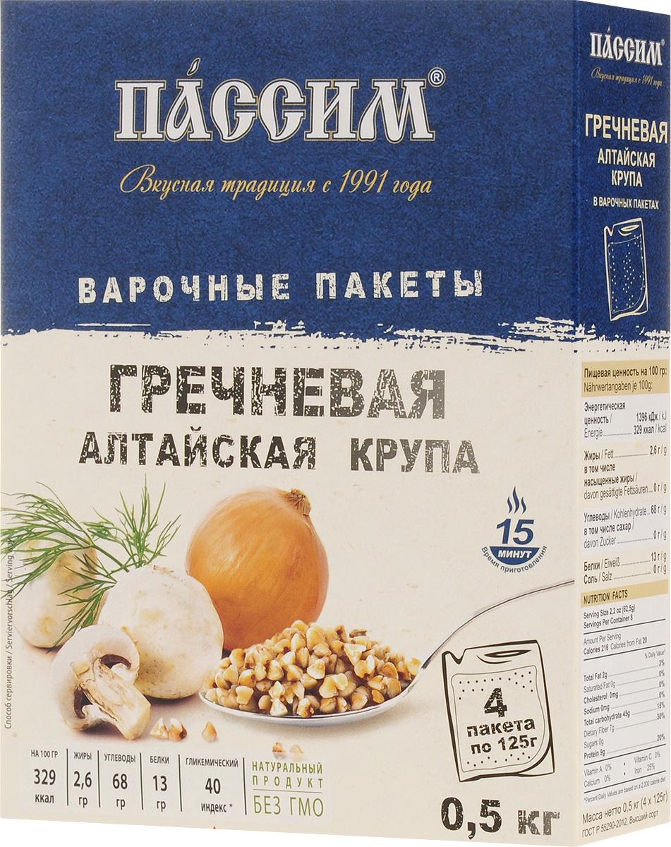 Пассим гречневая крупа в пакетиках для варки, 4 шт по 125 г4605093013140Все, кому важно здоровое питание, знают, что в экологически чистом климате Алтая выращивается самая качественная и натуральная гречневая крупа, богатая витаминами и микроэлементами, идеальная для диетического питания. В упаковке четыре пакетика для варки по 125 г (один пакетик рассчитан на две порции). Время приготовления - 15 минут.