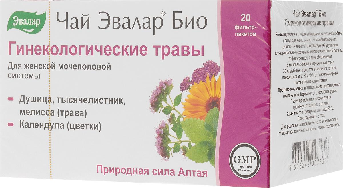Эвалар Чай Био Гинекологические травы в фильтр-пакетах, 20 шт4602242007838Трава душицы способствует нормализации менструального цикла и снижению проявлений климакса - приливов, головной боли, оказывает успокаивающее действие и улучшает сон. Цветки календулы обладают противовоспалительными, кровоочистительными, противомикробными свойствами. Трава мелиссы лекарственной помогает при болезненных менструациях, успокаивает нервную систему, снимает спазмы. Трава тысячелистника - противовоспалительное, кровоочистительное средство, обладает кровоостанавливающими свойствами при маточных кровотечениях. Не является лекарственным средством.