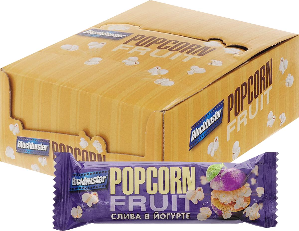 Blockbuster батончик мюсли Попкорн слива в глазури йогуртовой, 25 шт по 30 г