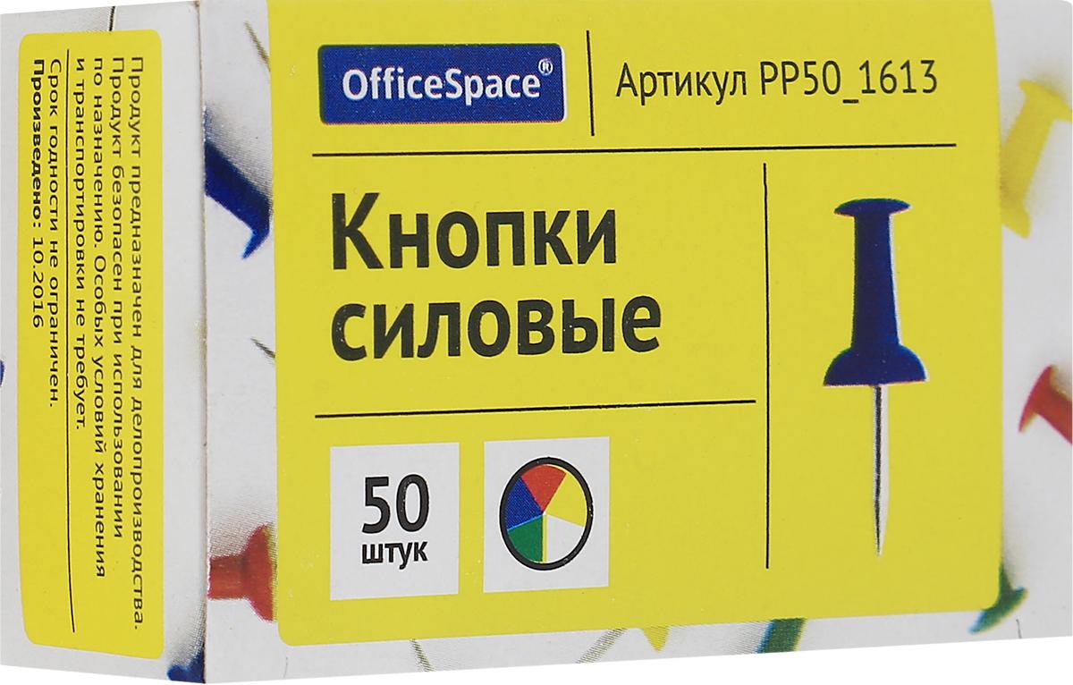 OfficeSpace Кнопки силовые 50 штPP50_1613Силовые кнопки OfficeSpace предназначены для создания отметок на картах, графиках и для крепления информации к пробковым доскам. Они помогут вам не только организовать документы и подготовить важные бумаги, но и расставят акценты в деловых презентациях и надежно закрепят ваши сообщения на любой мягкой поверхности. Кнопки обеспечивают фиксацию документов при минимальном повреждении, благодаря тонким и острым иглам.