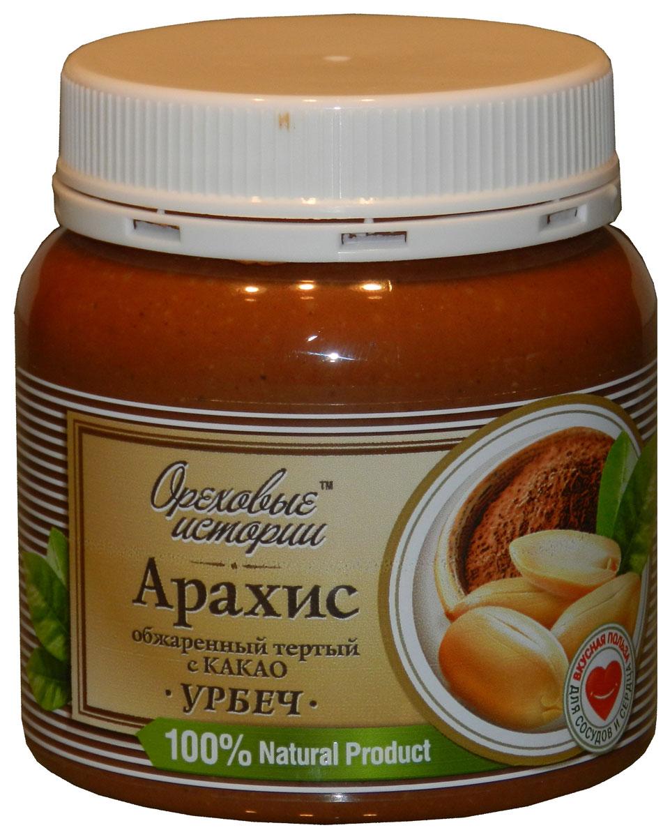 Урбеч из арахиса сохраняет в себе все полезные свойства, которыми его наделила природа. Это эффективное средство для профилактики сердечно - сосудистых заболеваний. Натуральное какао – отличный антидепрессант, способный быстро снять стресс и улучшить настроение.