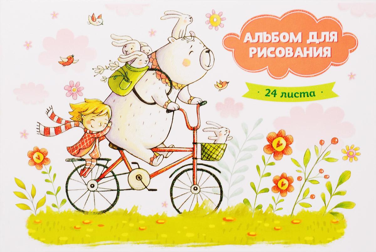 ArtSpace Альбом для рисования Веселое путешествие Велосипед 24 листаА24БЛ_9071_ВелосипедАльбом ArtSpace Веселое путешествие подходит для рисования различными типами красок, фломастерами, цветными и черно-графитными карандашами, гелевыми ручками. Он имеет формат А4, а его обложка изготовлена из импортного мелованного картона с красивым рисунком. Внутренний блок из 24 листов офсетной бумаги на скобе. Занимаясь изобразительным творчеством, ребенок тренирует мелкую моторику рук, становится более усидчивым и спокойным.