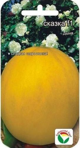 Семена Сибирский сад Дыня. Сказка, 10 штBP-00000199Отличный раннеспелый сорт. От полных всходов до созревания 58-63 дня. Отличается высокой дружностью созревания плодов. Растение средней мощности, среднеплетистое. Плоды эллиптические, желтые, массой 1,6-1,8 кг. Кора гладкая, с редкой сеткой у плодоножки. Мякоть светло-кремовая, плотная, сочная, сладкая. Вкусовые качества отличные. Транспортабельность и лежкость средняя. Сорт устойчив мучнистой росе, толерантен к пероноспорозу и бахчевой тле. Урожайность 2-3 кг/1 м2.
