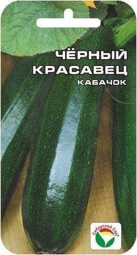 Семена Сибирский сад Кабачок. Черный Красавец в пачкеBP-00000212Популярный раннеспелый сорт (50-55 дней). Компактное, кустовое растение. Плоды темно -зеленого цвета,цилиндрические ,гладкие глянцевые массой 0,8 - 1 кг. Мякоть светлая, нежная , сочная. Сорт обладает прекрасными вкусовыми качествами, содержит большое количество витаминов, прекрасно подходит для потребления в свежем виде и всех видов переработки, великолепно хранится. Устойчив к мучнистой росе. Урожайность с одного растения достигает 10 кг.Кабачки выращиваются на легких плодородных почвах через рассаду (посев в начале мая) либо прямой посадкой в грунт в конце мая- начале июня после того, как минует угроза заморозков. Лунки перед посадкой удобряют органическими и минеральными удобрениями, а также золой, при необходимости известкуют. Уход заключается в регулярном поливе, окучивании, рыхлении и подкормках. Уборку плодов производят регулярно, не допуская их перезревания.Для ускорения процесса всхожести семян, оздоровления растений, улучшения завязываемости плодов рекомендуется...
