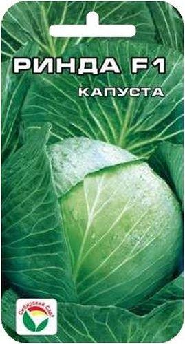 Семена Сибирский сад Капуста белокочанная. Ринда F1, 10 штBP-00000221Среднеспелый высокоурожайный гибрид зарубежной селекции. От всходов до технической спелости 123-130 дней. Кочаны крупные, плотные, на срезе желто- белые, очень выровненные, устойчивые к растрескиванию, массой 3-5 кг. Имеют прекрасную внутреннюю структуру, высокие вкусовые качества. Ценность гибрида: формирование выровненных кочанов, способность сохраняться продолжительно на корню, высокая товарность. Предназначен для употребления в свежем виде, переработки, квашения. Посев на рассаду в апреле. Высадка в грунт через 35-40 дней, в фазе 4-5 настоящих листьев по схеме 60x60 см. Уход заключается в регулярных прополках, рыхлении, обильном поливе и подкормках. Для ускорения процесса всхожести семян, оздоровления растений, улучшения завязываемости плодов рекомендуется пользоваться специально разработанными стимуляторами роста и развития растений.