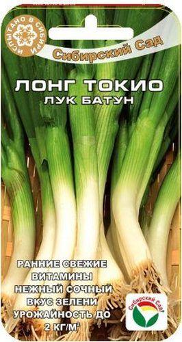 Семена Сибирский сад Лук батун. Лонг Токио, 0,5 гBP-00000243Раннеспелый сорт многолетнего лука, дает самую раннюю весеннюю витаминную зелень. Молодая зелень сочная, нежная, менее острая на вкус по сравнению с зеленью лука репчатого. Традиционно выращивается в многолетней культуре. Сорт морозоустойчивый, выдерживает температуру до - 25°С без снегового покрова, легко переносит весенние заморозки. Урожайность при одноразовой уборке 1,7-2,0 кг/м2. Растение средней высоты до 40 см, средняя масса 40-50 г. Листья дудчатые, прямостоячие, зеленые со слабым восковым налетом, нежные, сочные, полуострого вкуса. Рекомендуется для использования зеленых листьев в свежем виде. На одном месте растет до 4-6 лет. Посев в открытый грунт в конце апреля - начале мая, можно высевать летом (июль-август). Традиционно выращивается в многолетней культуре. Более прогрессивный метод-однолетняя культура для получения зелени. Для получения зелени в однолетней культуре сорт сеют в конце апреля и в июле. Июльский посев убирается не...