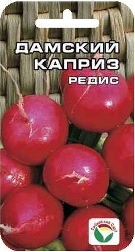 """Семена Сибирский сад """"Редис. Дамский каприз"""", 2 г BP-00000376"""