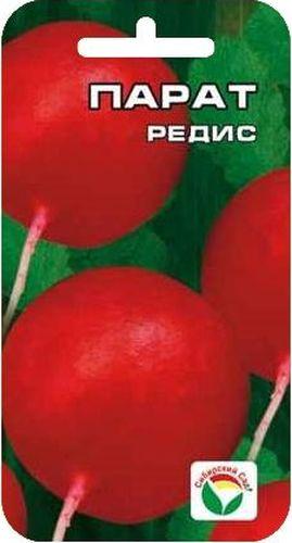 Семена Сибирский сад Редис. Парат, 2 гBP-00000387Один из лучших ранних рыночных сортов редиса с крупным округлым корнеплодом (30-60 г) равномерной ярко-красного цвета. Имеет высокие вкусовые качества. Мякоть белая, нежная, сочная, не дрябнет. Поверхность корнеплода красивая, гладкая. Сорт устойчив к цветущности и дряблению, пригоден для посева в ранневесенние и летние сроки. Для ускорения процесса всхожести семян, оздоровления растений, улучшения завязываемости плодов рекомендуется использовать специально разработанные стимуляторы роста и развития растений. Вес: 2 г.