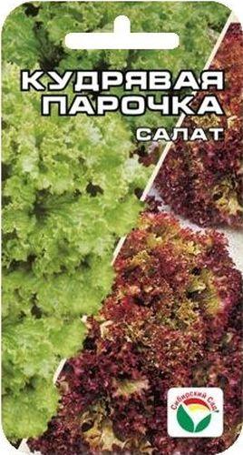 Семена Сибирский сад Салат. Кудрявая парочка, 1 гBP-00000404В этом пакете вы найдете смесь из двух наиболее любимых кудрявых раннеспелых салатов - Одесский Кучерявец и Лолла Росса. Оба салата имеют нежные, хрустящие, сочные листья с приятным вкусом. Эта смесь очень красиво и декоративно смотрится на грядке, поскольку листья салата Лолла Росса красновато-розового цвета, а листья Одесского Кучерявца ярко-зеленые. Смесь отличается устойчивостью к цветушности и длительным периодом использования, идеально подходит для салатов и украшения столовых блюд.