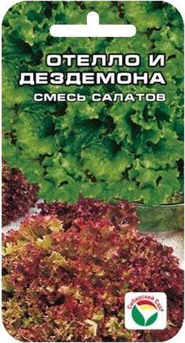 Семена Сибирский сад Салат. Отелло и Дездемона, 1 гBP-00000407Смесь двух сортов салатов с разной окраской листьев смотрится очень привлекательно. Салат первого сорта имеет приподнятую розетку крупных зеленых листьев. Лист хрустящий, веерообразный, с мелкозубчато надрезанным волнистым краем, с нежной полухрустящей консистенцией листьев, слабопузырчатой поверхностью, отличного вкуса. Второй сорт имеет нежные, гофрированные, хрустящие листья красно-розового цвета, прекрасного вкуса. Смесь рекомендуется для выращивания в открытом и защищенном грунте. Посев в грунт можно производить в разные сроки с апреля до августа, через каждые 2-3 недели. По схеме: 25-30x20-25 см и глубиной заделки семян 1-1,5 см. Для ускорения процесса всхожести семян, оздоровления растений, улучшения завязываемости плодов рекомендуется пользоваться специально разработанными стимуляторами роста и развития растений.