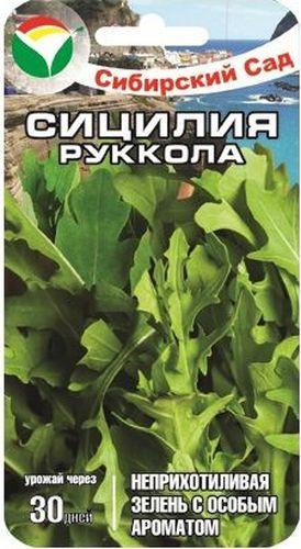 Семена Сибирский сад Салат. Руккола Сицилия, 0,5 гBP-00000410Раннеспелая салатная зелень. По вкусу напоминает кресс-салат и листовую горчицу с особым средиземноморским ароматом. Невероятно полезна, в ней есть йод, железо, биологически активные вещества, органические кислоты, эфирные масла, сбалансированное соотношение витаминов (С, РР и группы В). Выращивается в открытом и защищенном грунте. Образует розетку листьев высотой до 60 см. Листья перисто-рассеченные лировидные, темно-зеленые, сочные, с легкой пикантной горчинкой. Широко используется в салатах, в гарнирах к мясным и рыбным блюдам. Употребление рукколы в пищу способствует улучшению пищеварения. Предпочитает богатые органикой почвы. Посев в грунт на глубину 0.5 см. Уход заключается в рыхлении междурядий и поливе. Полив осуществляют по бороздам, избегая попадания воды на листья растений. Уборку рукколы осуществляют, срезая листья у самой поверхности почвы Уборка листьев: начало мая - конец октября. В комнатных условиях - круглогодично.