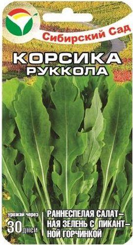 Семена Сибирский сад Салат. Руккола Корсика, 0,5 гBP-00000411Раннеспелая пряно-вкусовая салатная культура. Период от всходов до срезки листьев 30 дней. Ценится за высокую урожайность зелени, холодостойкость, приятный вкус, высокое содержание минеральных солей и витаминов. Выращивается как в открытом, так и в защищенном грунте. Один из самых высокорослых сортов. Высота растения до 60 см, розетка листьев полуприподнятая. Листья узкие, лировидные с выемчатым краем, гладкие, ярко- зеленые, сочные, с легкой пикантной горчинкой. Широко используется в салатах, в гарнирах к мясным и рыбным блюдам. Употребление рукколы в пищу способствует улучшению пищеварения. В народной медицине сырье используют при кожных заболеваниях, а сок - при лечении язв, гематом, мозолей. Предпочитает богатые органикой почвы. Посев в грунт на глубину 0,5 см. Уход заключается в рыхлении междурядий и поливе. Полив осуществляют по бороздам, избегая попадания воды на листья растений. Уборку рукколы осуществляют, срезая листья у самой поверхности почвы...