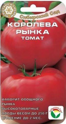 "Семена Сибирский сад ""Томат. Королева рынка"" BP-00000548"
