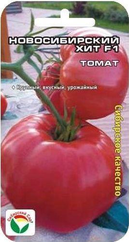 Семена Сибирский сад Томат. Новосибирский хит, 15 штBP-00000591Новый среднеранний гибрид сибирских селекционеров, сочетающий высокую урожайность, крупноплодность и высокую устойчивость к основным заболеваниям томатов. При этом сохранен непревзойденный вкус сибирских томатов. Растение высотой 1-1,5 м, может выращиваться в защищенном и открытом грунте (с подвязкой к шпалере). Плоды округлые, ярко-красные, массой до 500 г, обладают хорошей лежкостью и транспортабельностью. Мякоть сахаристая, душистая, великолепного вкуса. Гибрид пластичен, хорошо приспособлен к различным климатическим условиям. Урожай до 7 кг с растения. Посев на рассаду производят за 60-70 дней до высадки растений на постоянное место. При высадке в грунт на 1 м2 размещают 2-3 растения. Сорт хорошо реагирует на полив и подкормки комплексными минеральными удобрениями. Требует усиленных подкормок. Выращивается в 1-2 стебля с подвязкой и пасынкованием. Для получения более крупных плодов регулируют количество кистей и растений в кисти. Для...