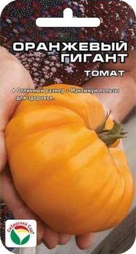 Семена Сибирский сад Томат. Оранжевый гигантBP-00000597Прекрасный среднеспелый сорт с крупными плодами оранжевого цвета. Растение высотой 130-170см формирует крупные плоско-округлые плоды массой 350-550гр. Томаты мясистые, сладкие, устойчивы к растрескиванию.