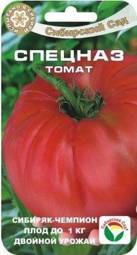 Семена Сибирский сад Томат. Спецназ, 20 штBP-00000671Сорт специального назначения от сибирских селекционеров - фактически двойной урожай за сезон! Плоды первого урожая особо крупного размера, весом до 1 кг, способны накормить вкусным салатом целую семью! Сорт среднеспелый, светолюбивый, хорошо плодоносит в открытом грунте, не любит теплиц. Урожайность до 10 кг/м2. Растение среднерослое, высотой до 1,5 м. Плоды гладкие, округло-плоские, красно-малинового цвета, плотные, с сахаристой мякотью и малым количеством семян, устойчивые к растрескиванию. Первый урожай из плодов массой 0,5-1 кг собирают до 1 августа. Второй урожай из 20-30 томатов среднего размера-до конца сентября. Сорт отзывчив к поливу и регулярным подкормкам комплексными удобрениями, чувствителен к недостатку бора и калия в почве.
