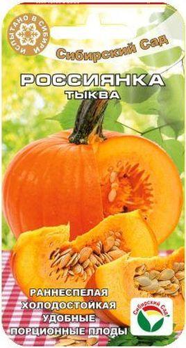 Семена Сибирский сад Тыква. РоссиянкаBP-00000730Сорт раннеспелый (90-100 дней от появления всходов до созревания плодов). Растение средне-плетистое. Плоды чалмовидные, гладкие, красно-оранжевого цвета, массой 1,5-2,0 кг. Мякоть ярко-оранжевая, толстая (толщиной 4-6 см), рассыпчатая, очень нежная, сладкая, с дынным ароматом. Сорт отличается высокой урожайностью, транспортабельностью, лежкостью и холодостой-костью. Посев семян на рассаду или в открытый грунт. Рассаду высаживают в возрасте 20-25 дней. Семена высевают в грунт в лунки по 2-3 шт., на глубину 3-5 см. После появления всходов проводят прореживание. На растении оставляют первые 3-4 завязи, затем верхушку прищипывают.