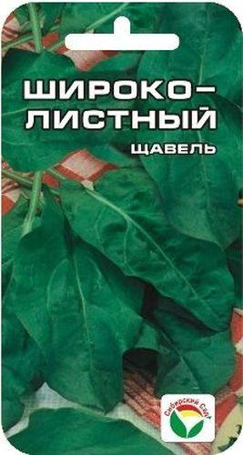Семена Сибирский сад Щавель. ШироколистныйBP-00000744Раннеспелый урожайный сорт. Листья нежные, овально-удлиненной формы, светло-зеленого цвета, гладкие, крупные. Кстойчив к стеблеванию.