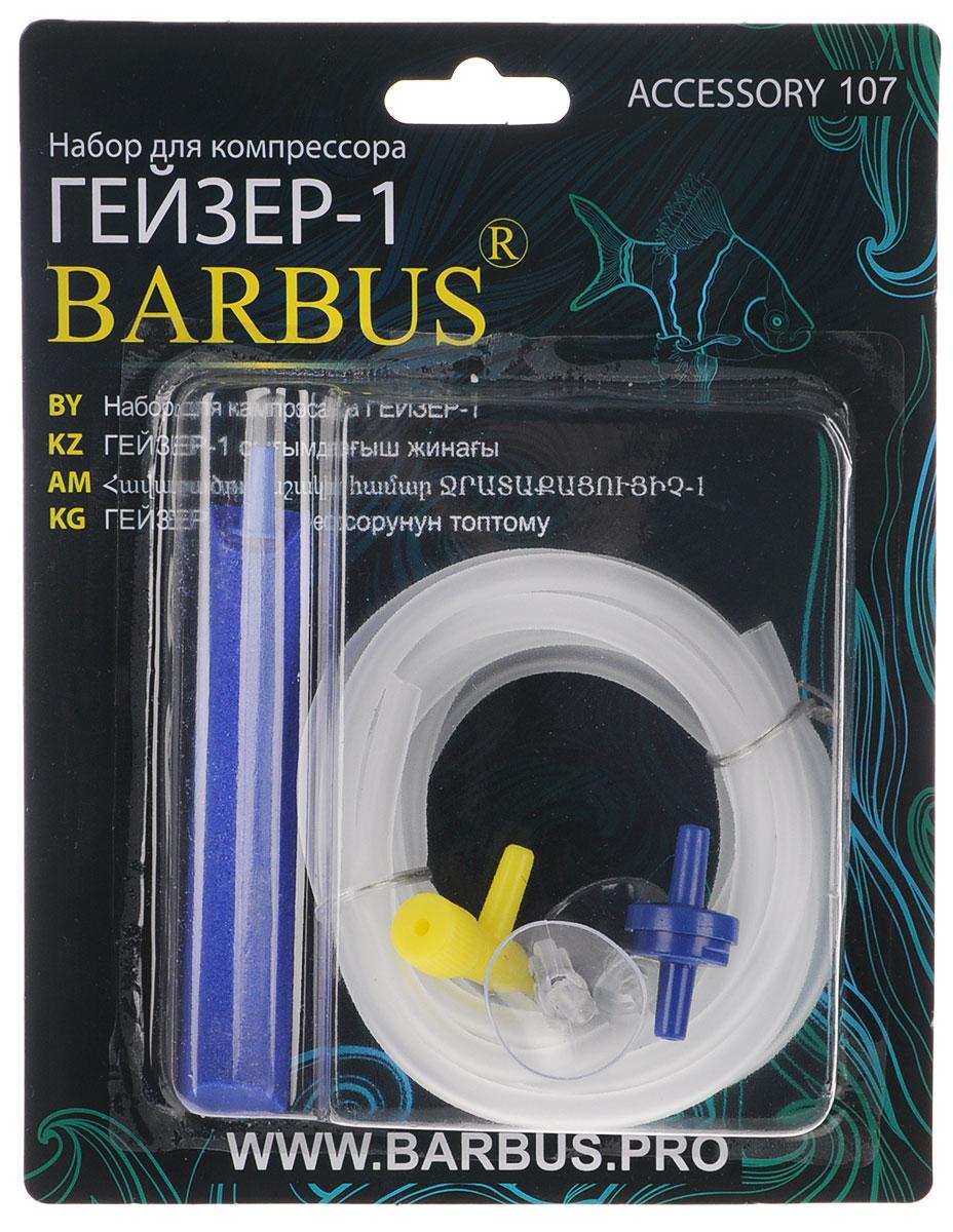 Набор для компрессора Barbus Гейзер-1, 6 предметовAccessory 107Набор для компрессора Barbus Гейзер-1 состоит из шланга, распылителя, краника, обратного клапана и двух присосок. Набор выполнен из высококачественных материалов и предназначен для поддержания кислородного баланса в воде.