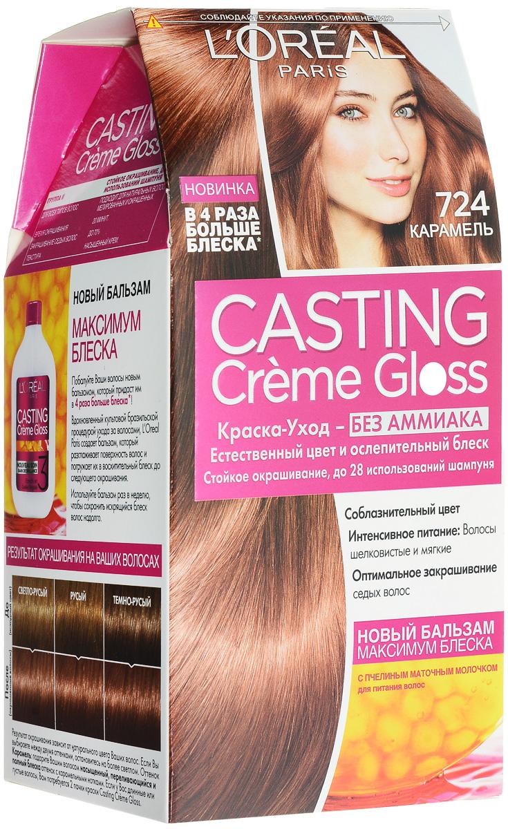 LOreal Paris Стойкая краска-уход для волос Casting Creme Gloss без аммиака, оттенок 724, КарамельA5775327Окрашивание волос превращается в настоящую процедуру ухода, сравнимую с оздоровлением волос в салоне красоты. Уникальный состав краски во время окрашивания защищает структуру волос от повреждения, одновременно ухаживая и разглаживая их по всей длине. Сохранить и усилить эффект шелковых блестящих волос после окрашивания позволит использование Нового бальзама Максимум Блеска, обогащенного пчелинным маточным молочком, который питает и разглаживает волосы, придавая им в 4 раза больше блеска неделю за неделей. В состав упаковки входит: красящий крем без аммиака (48 мл), тюбик с проявляющим молочком (72 мл), флакон с бальзамом для волос «Максимум Блеска» (60 мл), пара перчаток, инструкция по применению.