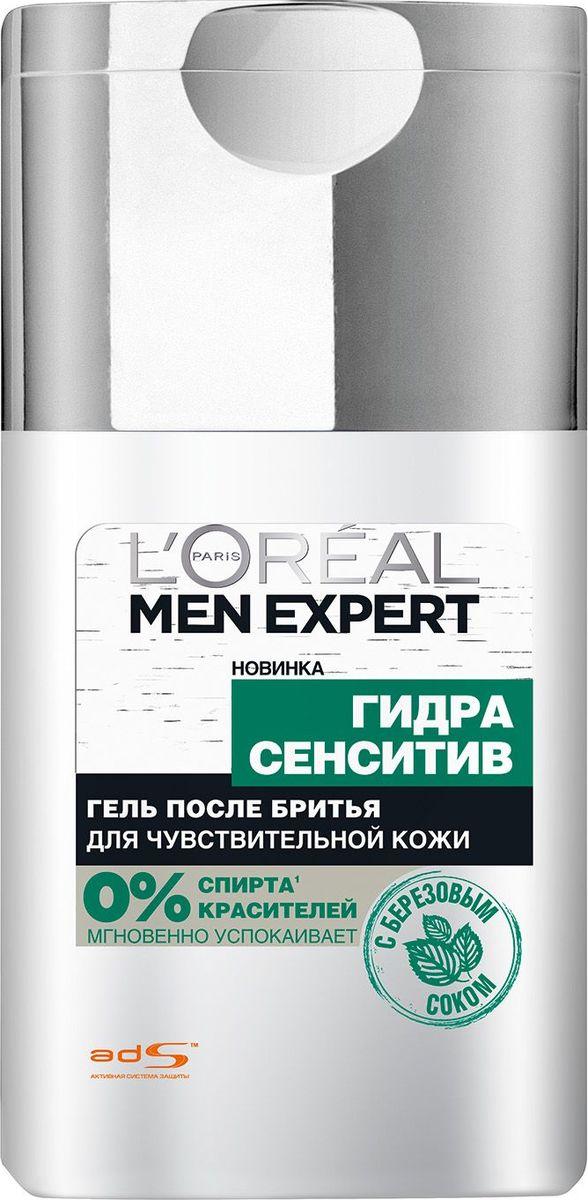 """L'Oreal Paris Men Expert Гель после бритья """"Гидра Сенситив"""" для чувствительной кожи, 125 мл, с березовым соком A9192100"""