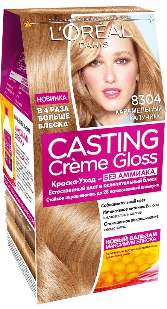 LOreal Paris Стойкая краска-уход для волос Casting Creme Gloss без аммиака, оттенок 8304, Карамельный капучиноA9295128Формула краски-ухода без аммиака оптимально закрашивает седые волосы. Благодаря множеству оттенков она дарит Вашим волосам богатство естественного искрящегося цвета. Ваш цвет волос словно оживает. Цвет естественный и сияющий. После окрашивания Новый Бальзам Максимум Блеска, обогащенный пчелиным маточным молочком, питает и разглаживает волосы, придавая им в 4 раза больше блеска неделю за неделей. В состав упаковки входит: красящий крем без аммиака (48 мл), тюбик с проявляющим молочком (72 мл), флакон с бальзамом для волос «Максимум Блеска» (60 мл), пара перчаток, инструкция по применению.