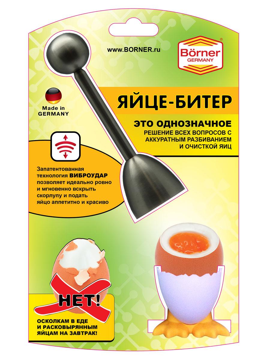 Кухонный набор Borner Яйце-Битер861039Яйца применяются в кулинарии повсеместно. Используете ли вы сырые, вареные вкрутую или всмятку — проблема всегда одна: как разбить или почистить яйцо быстро и аккуратно. Как почистить яйцо так, чтобы и скорлупа не попала в еду, и подать на стол было красиво, и кушать ложкой удобно? Яйце-битер — это настоящий прорыв и решение раз и навсегда всех вопросов с аккуратным разбиванием и чисткой яиц. Этот прибор прост и удобен, как все гениальное. Запатентованный метод разрезания скорлупы по тонкой линии с помощью ударной волны — основа создания этого незаменимого кухонного девайса. Наслаждайтесь последним изобретением немецкого завода Borner. Нет тягомотному отковыриванию скорлупы за завтраком и обломкам скорлупы в тесте или яичнице!