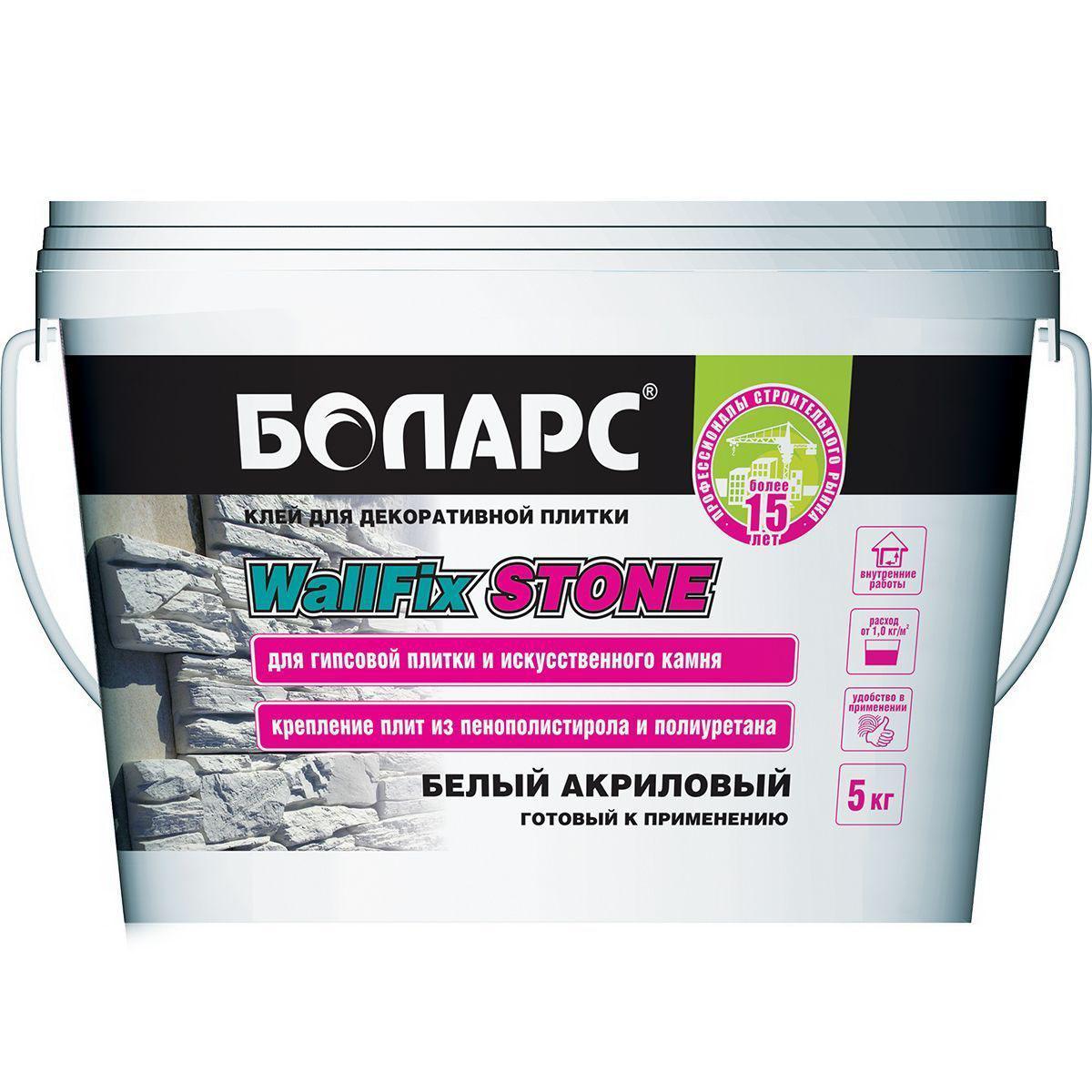 """Клей для плитки Боларс """"WallFix Stone"""", 5 кг БМ000013818"""