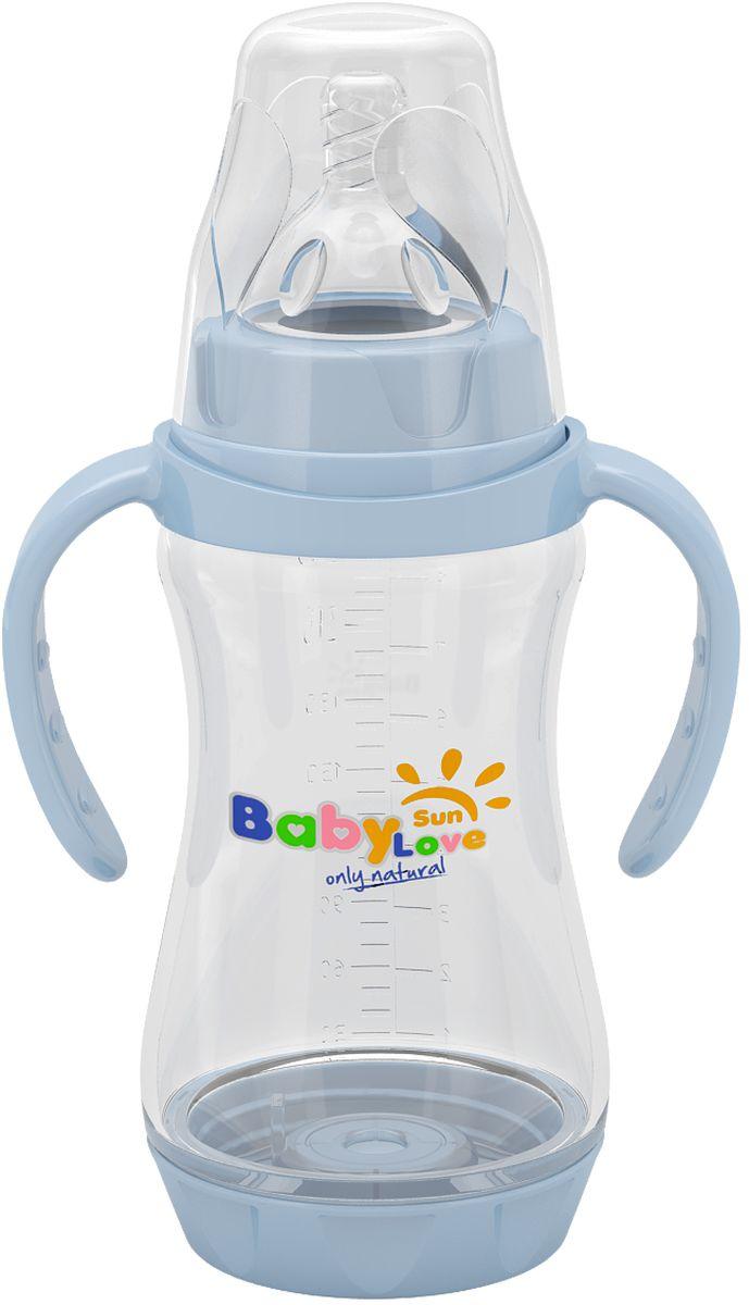 Baby Sun Love Бутылочка для кормления с ручками и съемным дном цвет голубой 270 мл