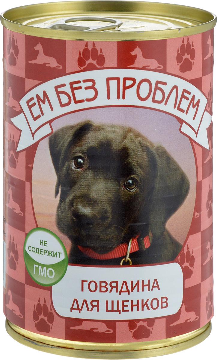 Консервы Ем без проблем, для щенков, говядина, 410 г00-00001430Мясные консервы для собак Ем без проблем изготовлены из натурального российского мяса. Не содержат сои, консервантов, красителей, ароматизаторов и генномодифицированных ингредиентов. Корм полностью удовлетворяет ежедневные энергетические потребности животного и обеспечивает оптимальное функционирование пищеварительной системы. Консервы Ем без проблем рекомендуется смешивать с кашами и овощами. Товар сертифицирован.