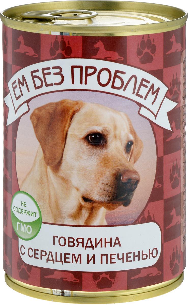 Консервы для собак Ем без проблем, говядина с сердцем и печенью, 410 г00-00001431Мясные консервы для собак Ем без проблем изготовлены из натурального российского мяса. Не содержат сои, консервантов, красителей, ароматизаторов и генномодифицированных ингредиентов. Корм полностью удовлетворяет ежедневные энергетические потребности животного и обеспечивает оптимальное функционирование пищеварительной системы. Консервы Ем без проблем рекомендуется смешивать с кашами и овощами. Товар сертифицирован.