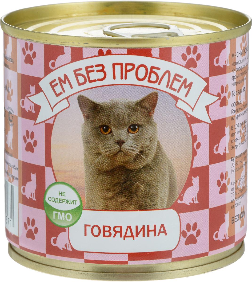 Консервы для кошек Ем без проблем, говядина, 250 г00-00001439Мясные консервы для кошек Ем без проблем изготовлены из натурального российского мяса. Не содержат сои, консервантов, красителей, ароматизаторов и генномодифицированных ингредиентов. Корм полностью удовлетворяет ежедневные энергетические потребности животного и обеспечивает оптимальное функционирование пищеварительной системы. Консервы Ем без проблем рекомендуется смешивать с кашами и овощами. Товар сертифицирован.