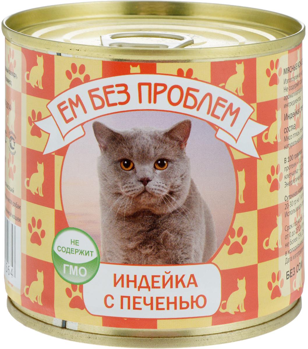 Консервы для кошек Ем без проблем, индейка с печенью, 250 г00-00001442Мясные консервы для кошек Ем без проблем изготовлены из натурального российского мяса. Не содержат сои, консервантов, красителей, ароматизаторов и генномодифицированных ингредиентов. Корм полностью удовлетворяет ежедневные энергетические потребности животного и обеспечивает оптимальное функционирование пищеварительной системы. Консервы Ем без проблем рекомендуется смешивать с кашами и овощами. Товар сертифицирован.
