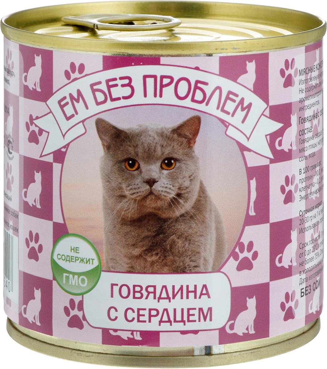 Консервы для кошек Ем без проблем, говядина с сердцем, 250 г00-00001602Мясные консервы для кошек Ем без проблем изготовлены из натурального российского мяса. Не содержат сои, консервантов, красителей, ароматизаторов и генномодифицированных ингредиентов. Корм полностью удовлетворяет ежедневные энергетические потребности животного и обеспечивает оптимальное функционирование пищеварительной системы. Консервы Ем без проблем рекомендуется смешивать с кашами и овощами. Товар сертифицирован.