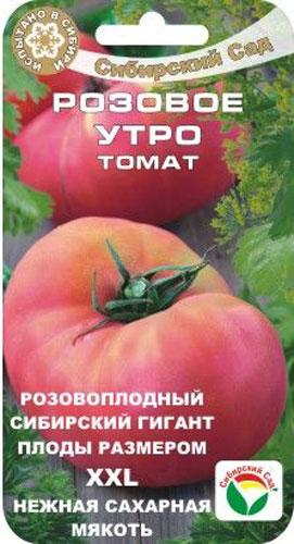 Семена Сибирский сад Томат. Розовое утроBP-00000626Розовоплодный сибирский гигант. Плоды размером XXXL, нежная сахарная мякоть. Среднеспелый сорт с крупными розовыми плодами массой более 500гр, одновременно плотными и нежнымина вкус. Послевкусие сахарной бессемянной мякоти оставит приятные ощущения после трапезы и придаст хорошее настроениена целый день. Растение среднерослое. детерминантное. высотой 130-160см. Плоду муарово-розовые, плоскоокруглые, отлично дозариваются без потери вкусовых качеств.